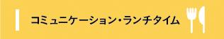 コミュニケーション・ランチタイム