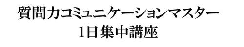 質問力講座タイトル.jpg