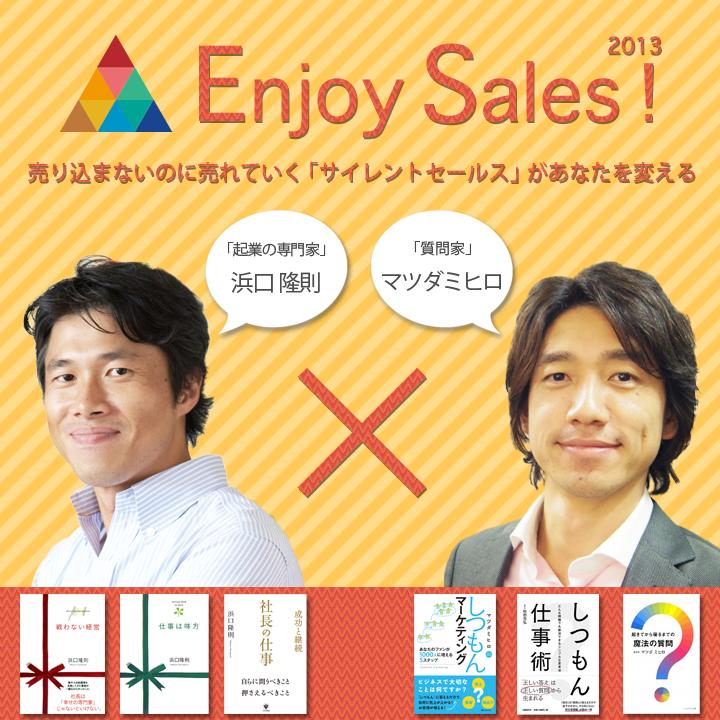 enjoy sales 写真2.png