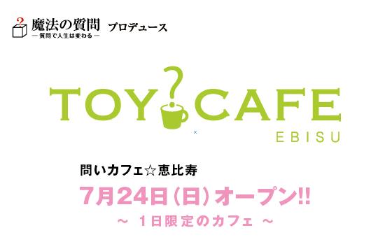 問いカフェオープン!